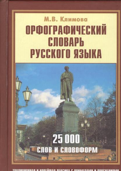 Орфографический словарь русского языка. 25000 слов и словосочетаний