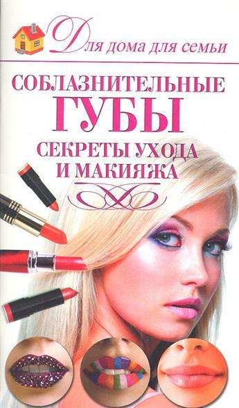 Пчелкина Э.: Соблазнительные губы. Секреты ухода и макияжа
