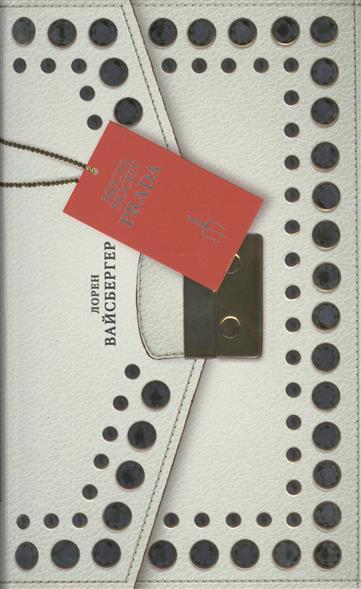 Вайсбергер Л. Месть носит Prada ISBN: 9785170795024 петр носит prada