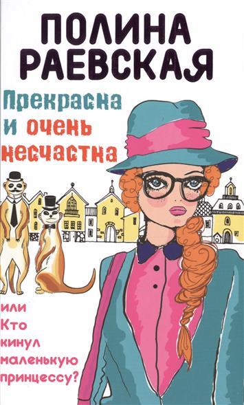 Раевская П. Прекрасна и очень несчастна, или Кто кинул принцессу?