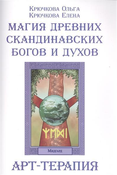 Крючкова О., Крючкова Е. Магия древних скандинавских богов и духов. Арт-терапия блокнот мои новые планы на счастье мини нелинованный красный