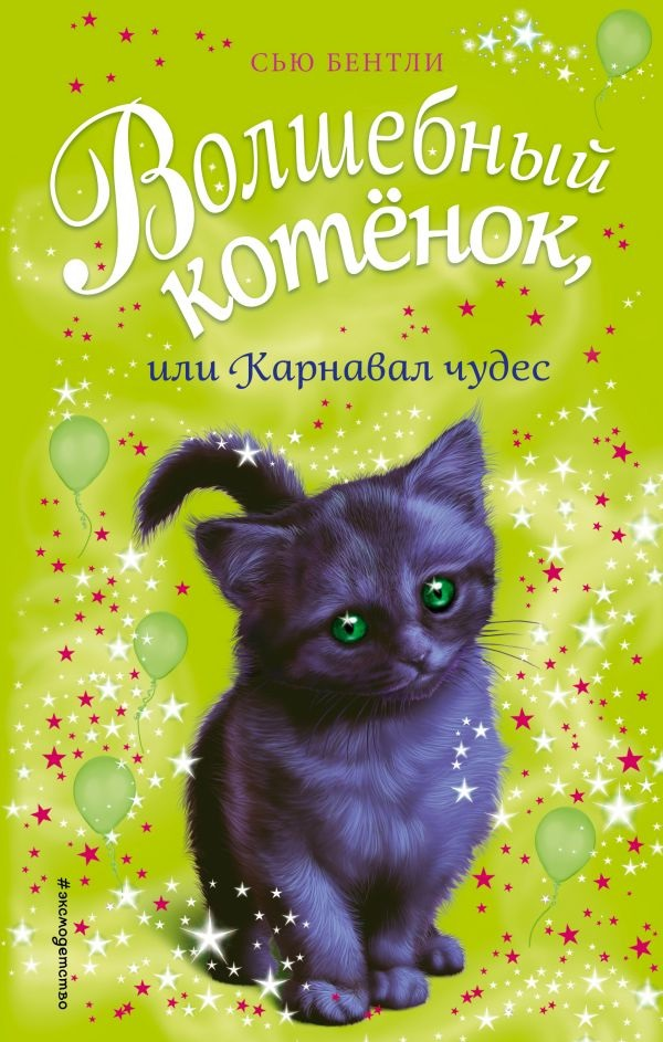 Бентли С. Волшебный котенок, или Карнавал чудес бентли с волшебный котенок или летние чары