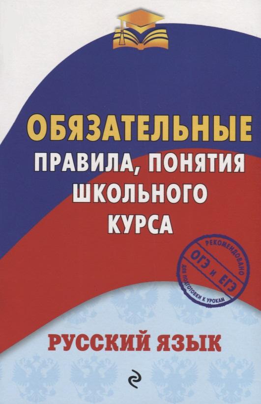Ткачева М.: Русский язык. Обязательные правила, понятия школьного курса