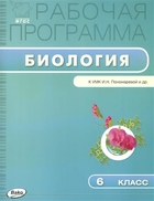 Рабочая программа по биологии. 6 класс. К УМК И.Н. Пономаревой и др. (М: Вентана-Граф)