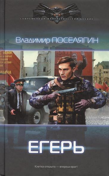 Поселягин В. Охотник: Егерь книги издательство аст егерь
