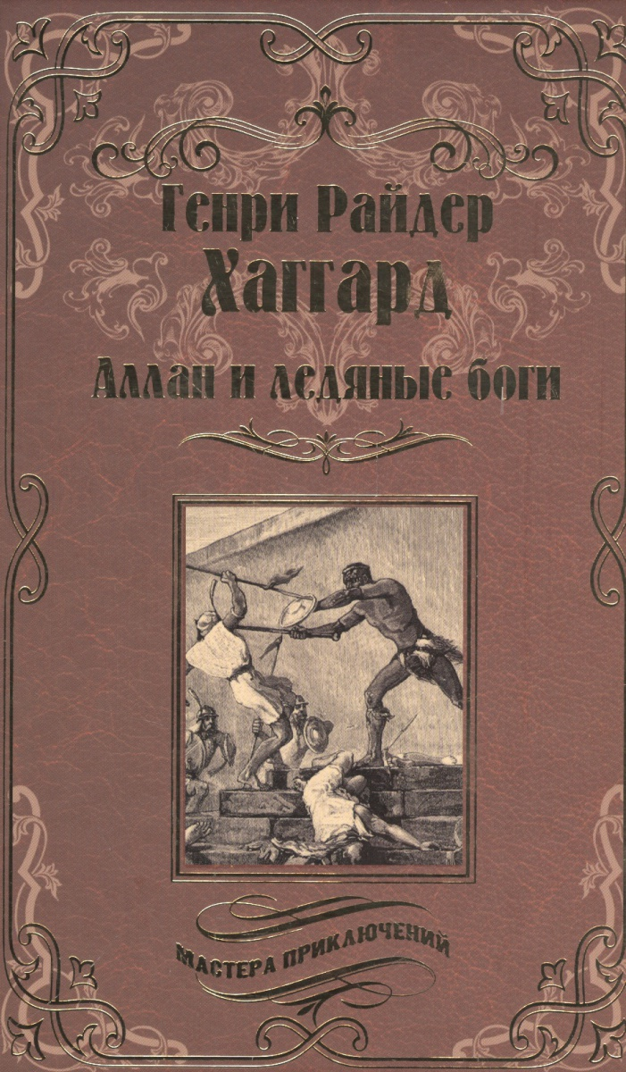 Хаггард Г.Р. Аллан и ледяные боги. Аллан Квотермейн ISBN: 9785444438459