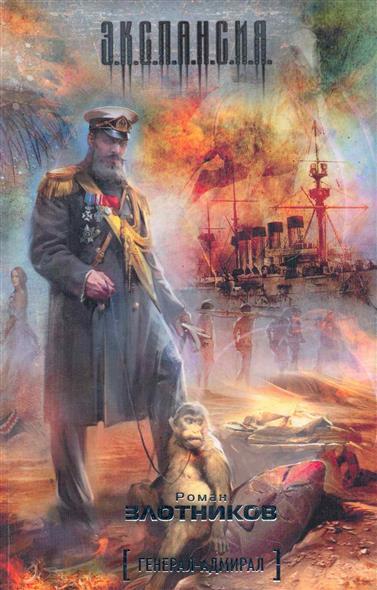 Злотников Р. Генерал-адмирал  белый генерал адмирал макаров