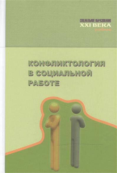 Конфликтология в социальной работе: учебник