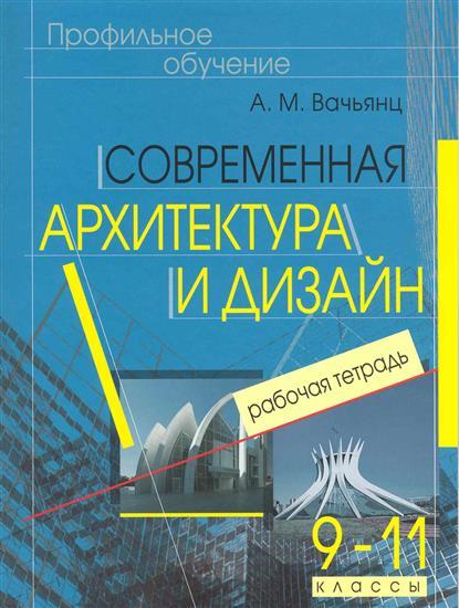 Современная архитектура и дизайн Элект. курс 9-11 кл Р/т