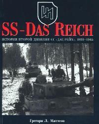 SS-Das Reich История второй дивизии СС Дас Рейх 1939-1945