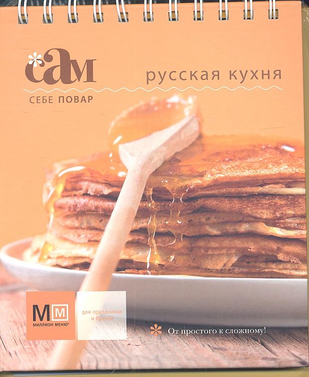 Ройтенберг И. (сост.) Русская кухня