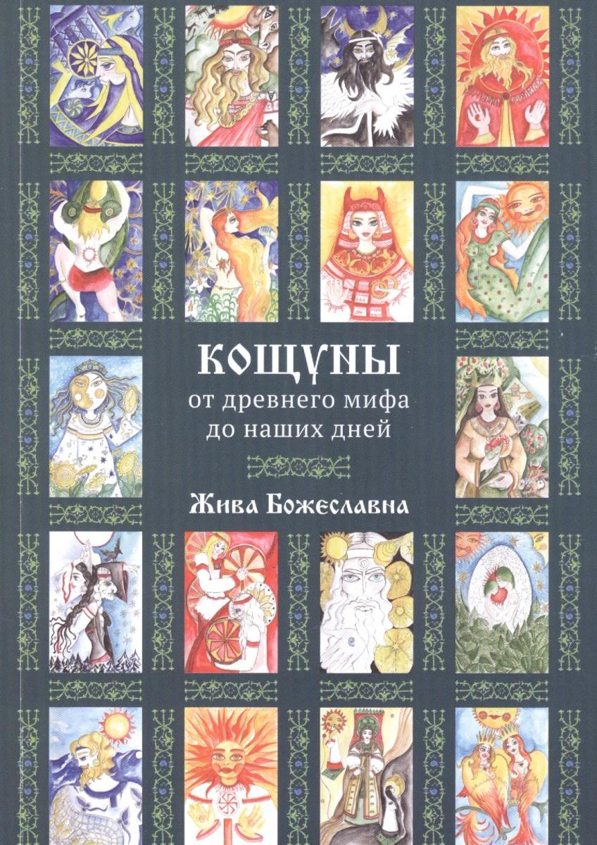 Божеславна Ж. Кощуны: от древнего мифа до наших дней