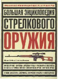 Рамэдж К. (ред.) Большая энц. стрелкового оружия