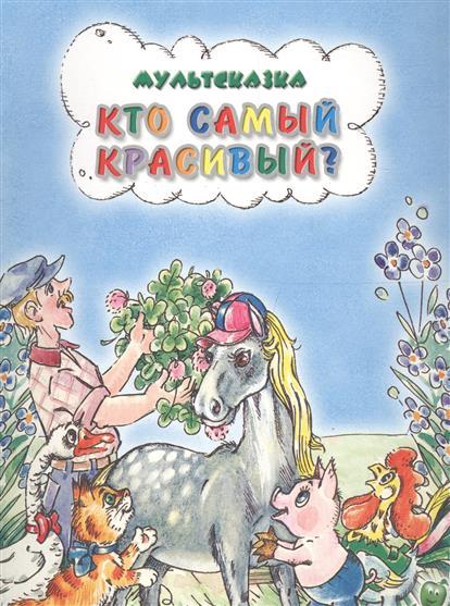 Карганова Е. Кто самый красивый? карганова е желтик