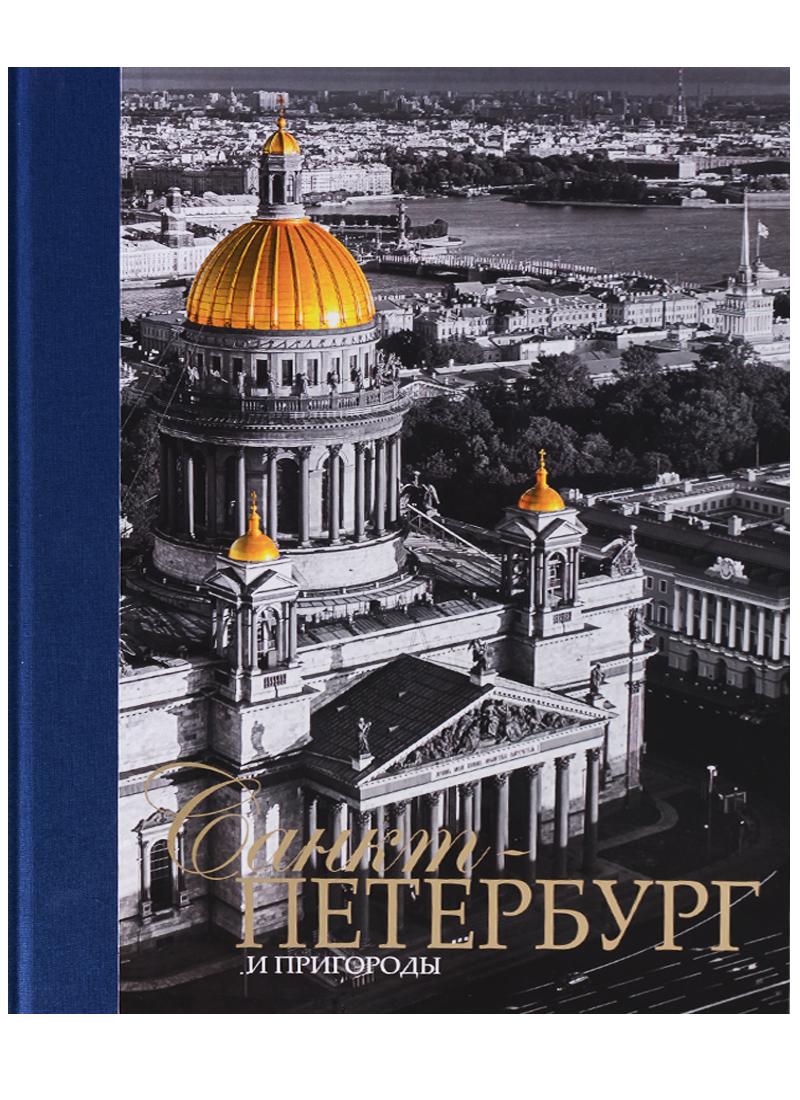 Анисимов Е. Санкт-Петербург и пригороды. Альбом