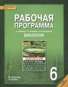 Рабочая программа к учебнику Т.А. Исаевой, Н.И. Романовой