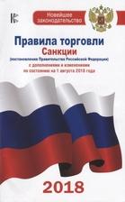 Правила торговли. Санкции (постановления Правительства Российской Федерации). С дополнениями и изменениями по состоянию на 1 августа 2018 год
