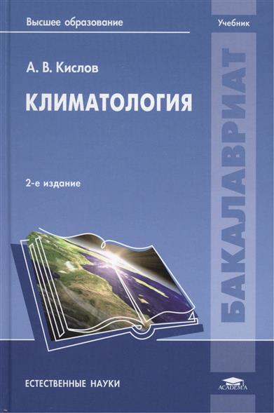 Климатология. Учебник. 2-е издание, исправленное