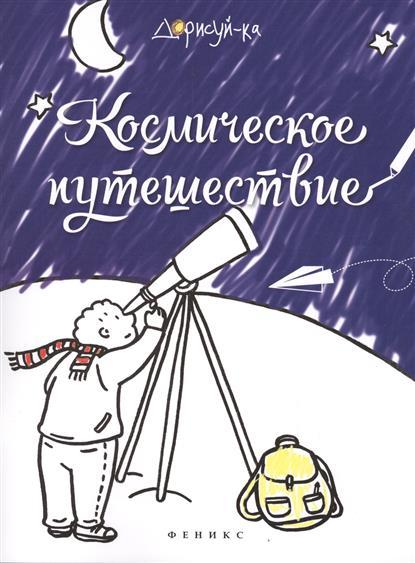 Чумакова С. (ред.) Космическое путешествие. Книжка-раскраска жуков и поехали мое первое космическое путешествие