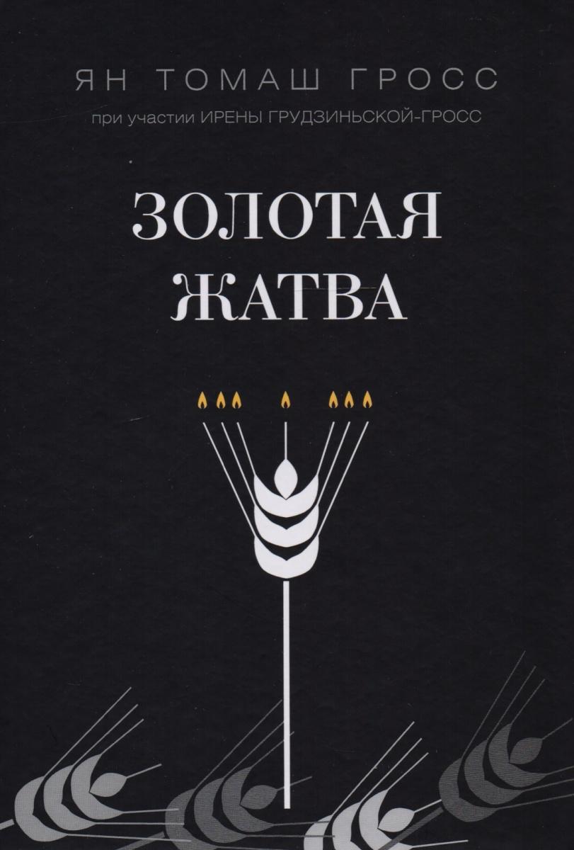 Гросс Я., Грудзиньская-Гросс И. Золотая жатва. О том, что происходило вокруг истребления евреев
