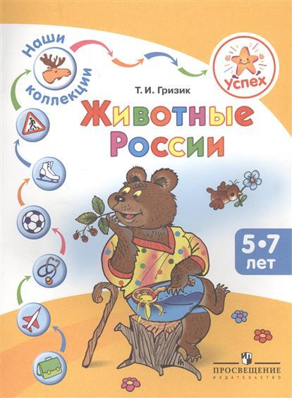 Успех. Наши коллекции. Животные России. Пособие для детей 5-7 лет