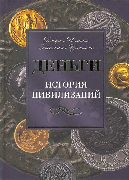 Деньги История цивилизаций