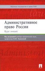 Административное право России Курс лекций Хаманева