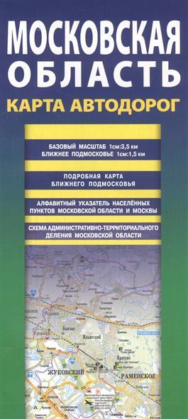 Московская область. Карта автодорог. Масштаб 1 см:3,5 км., 1см:1,5км