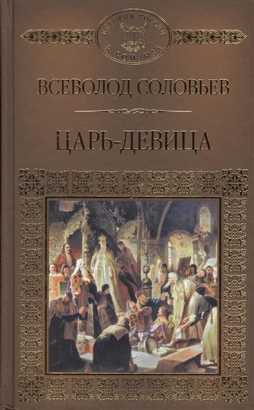 Соловьев В. Царь-девица наталья бонецкая царь девица феномен евгении герцык на фоне эпохи