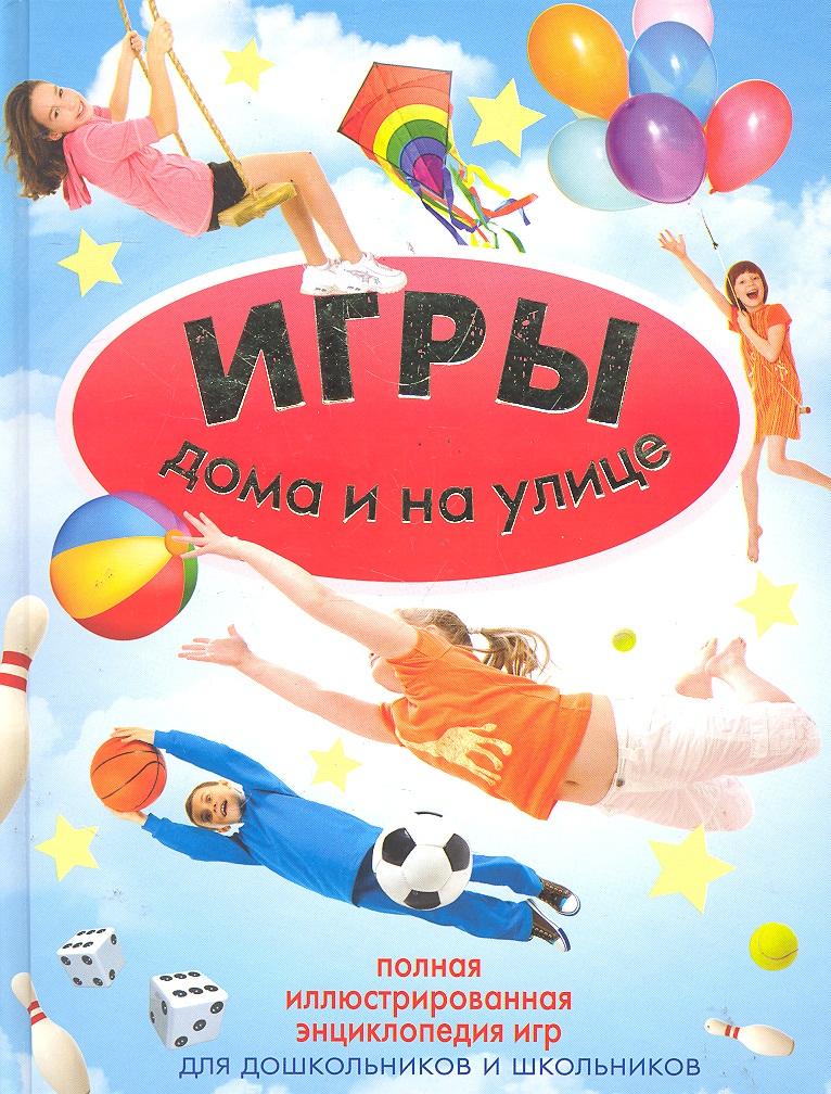 Чебаева С. Игры дома и на улице игры дома и на улице эгмонт 978 5 9539 9863 5