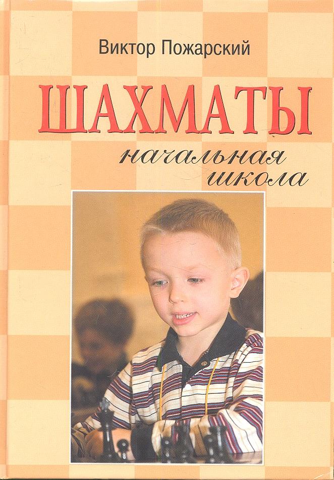 Пожарский В. Шахматы. Нначальная школа