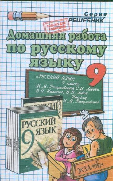 ДР по рус. языку 9 кл