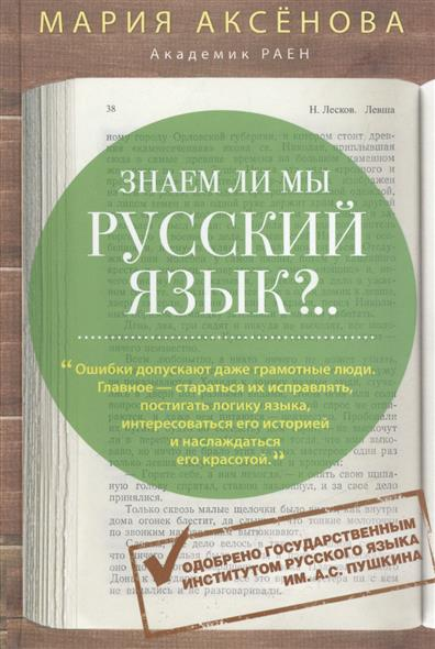 Аксенова М. Знаем ли мы русский язык?