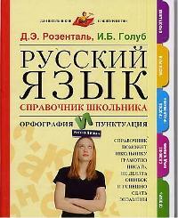 Русский язык Справочник школьника Орфография и пунктуация