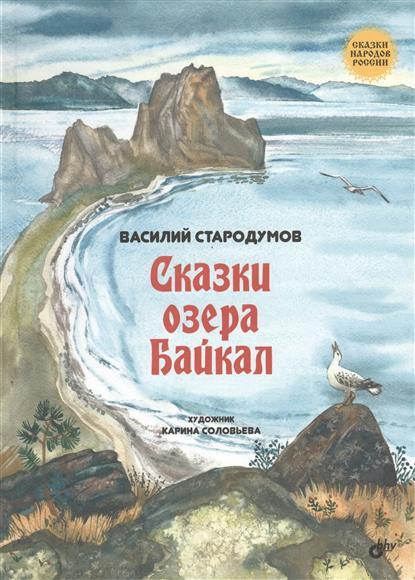 Стародумов В. Сказки озера Байкал указатель ветра малый duckdog увм 10365 387 800х250мм