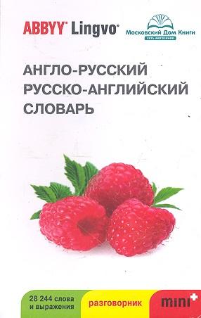 Бурнашева В. (рук.) Англо-рус. рус.-англ. словарь и разговор. ABBYY Lingvo Mini+