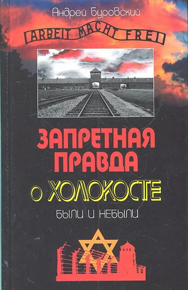 Запретная правда о Холокосте Были и небыли
