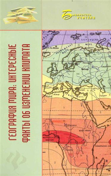 География мира Интересные факты об изменении климата