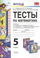 Тесты по математике. 5 класс. К учебникам: Н.Я. Виленкина и др.