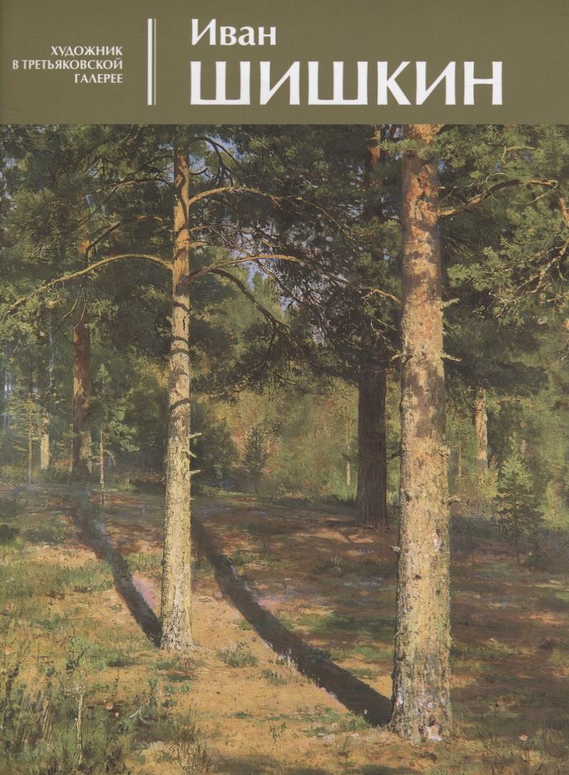 Чурак Г. Иван Шишкин. Альбом ISBN: 9785950074592 крепальди г импрессионисты альбом