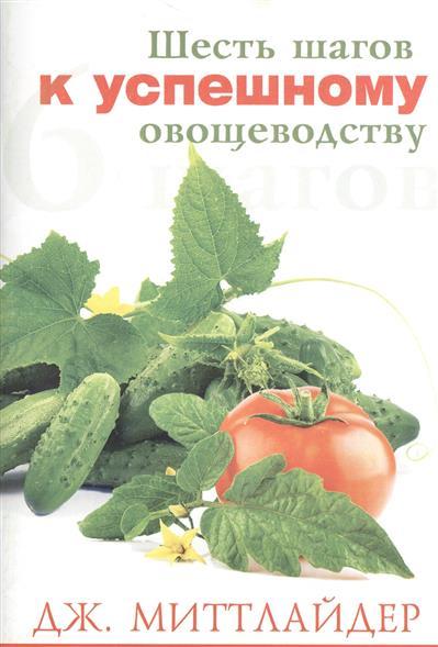 Шесть шагов к успешному овощеводству