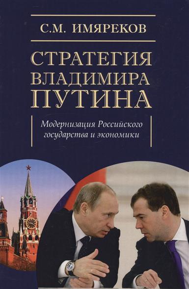 Имяреков С.: Стратегия Владимира Путина: модернизация Российского государства и экономики