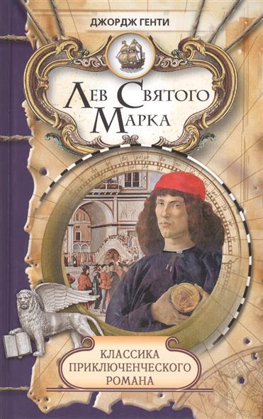 Лев Святого Марка. Варфоломеевская ночь