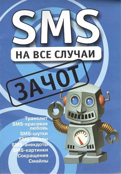 SMS на все случаи: Зачот