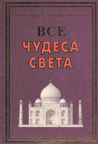 Крючков А., Шанина С., Гаврилова А. Все чудеса света чудеса света dvd