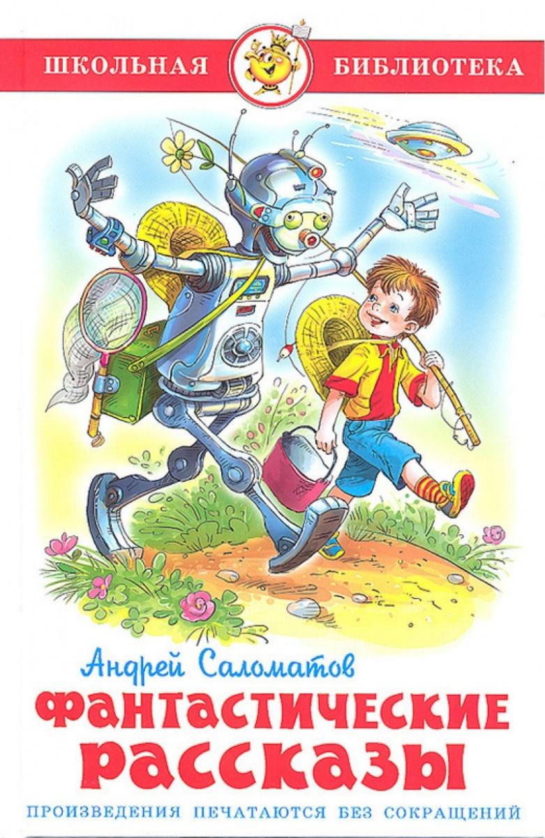 Саломатов А. Фантастические рассказы