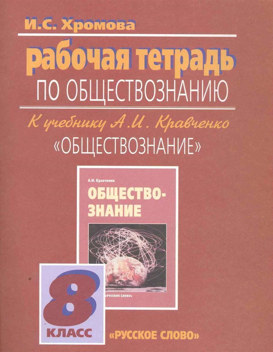 Хромова И. Обществознание 8 кл. Р/т