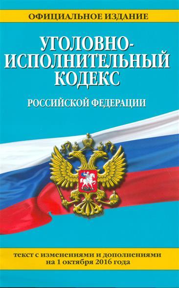 Уголовно-исполнительный кодекс Российской Федерации. На 1 октября 2016 года