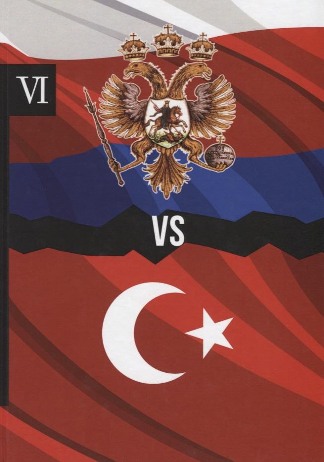 Россия vs Турции. Книга VI. Избранные произведения об истории Русско-Турецких конфликтов