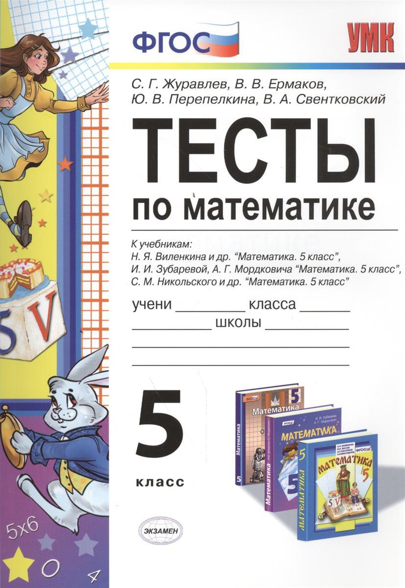Журавлев С.: Тесты по математике. 5 класс. К учебникам: Н.Я. Виленкина и др.